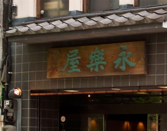 永楽屋 東京店 外観