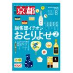 『月刊京都』にて弊社商品をご紹介いただきました